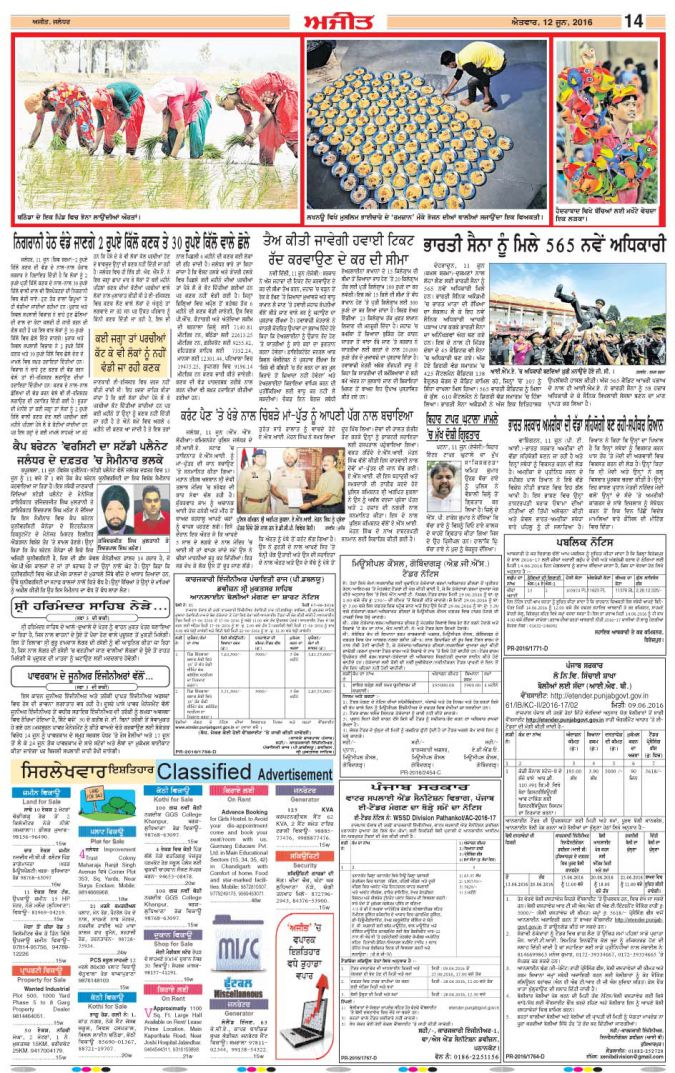 Ajit Newspaper Classified Ad Rates