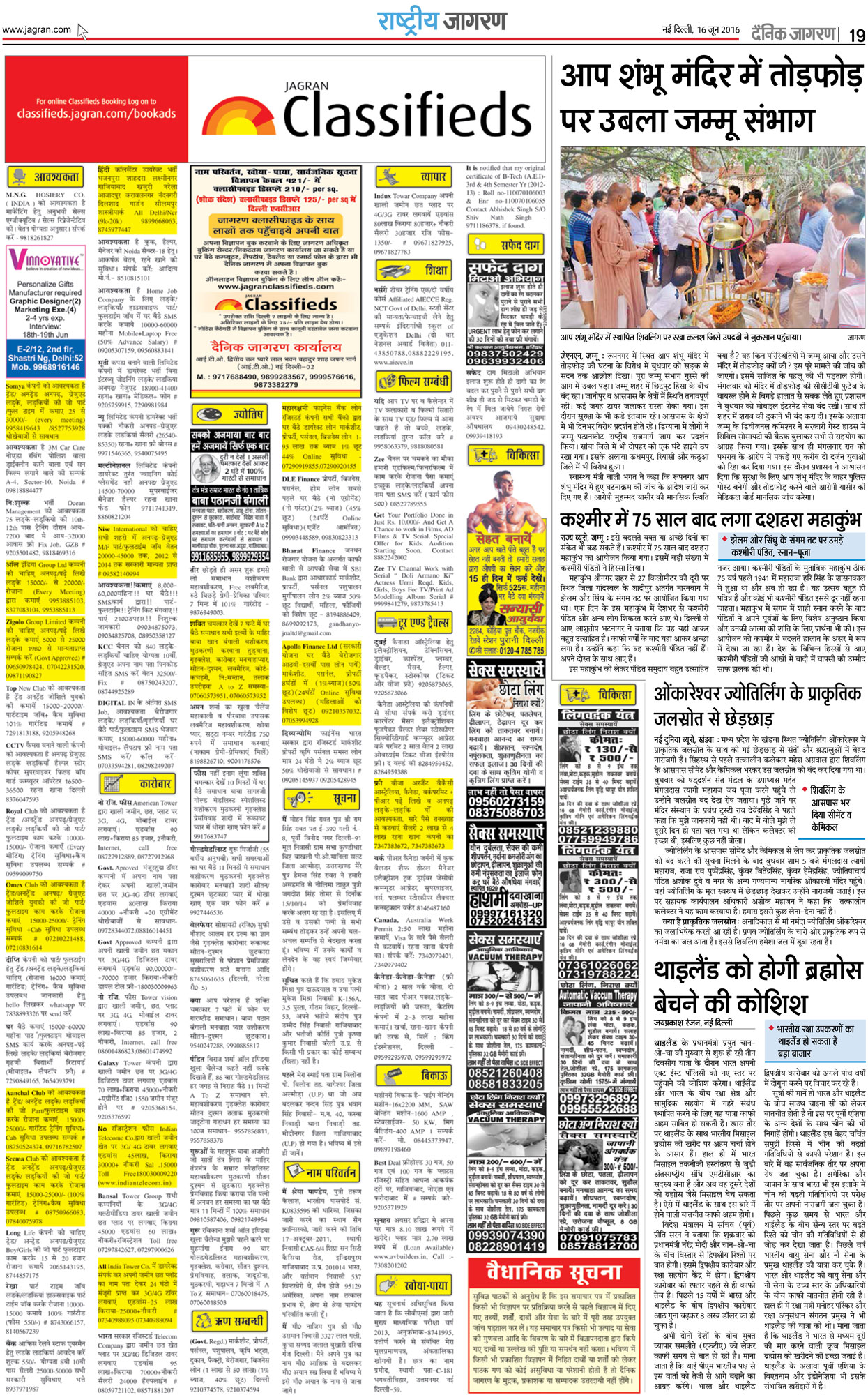 Dainik Jagran Classified Ad Rates