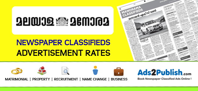 Malayala Manorama Ad Rates