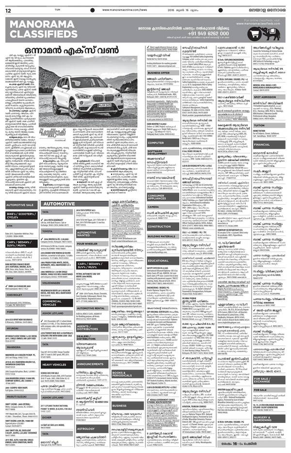 Malayala Manorama Classifieds Ad Rates