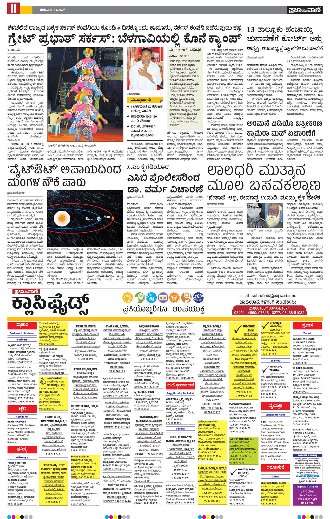 Prajavani Classified Ad Rates