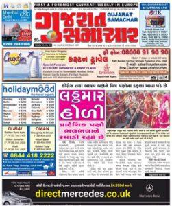 Process Of Booking Classified Ad In Gujarat Samachar Newspaper