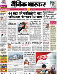 Dainik bhaskar epaper download in pdf file in hindi _  unique.
