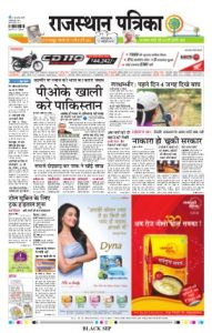 Process of Booking Classified ad in Rajasthan Patrika Newspaper