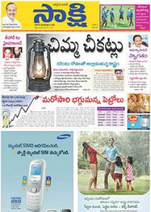 Process of Booking Classified ad in Sakshi Newspaper – Ads2Publish Blog